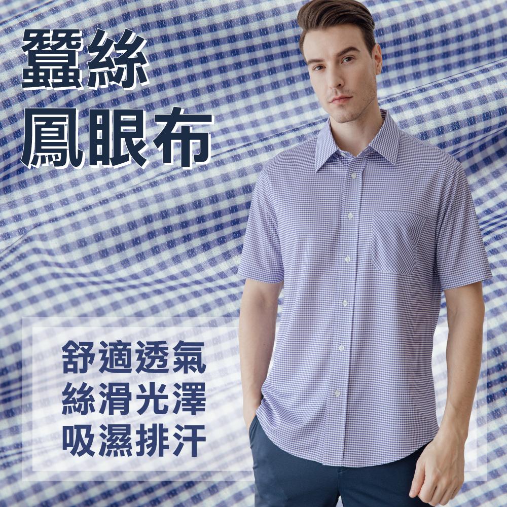 男襯衫,紳士,蠶絲襯衫,男襯衫,紳士,蠶絲襯衫,蠶絲上衣,鳥眼布,鳥眼上衣,鳳眼布,鳳眼上衣,吸濕排汗衣