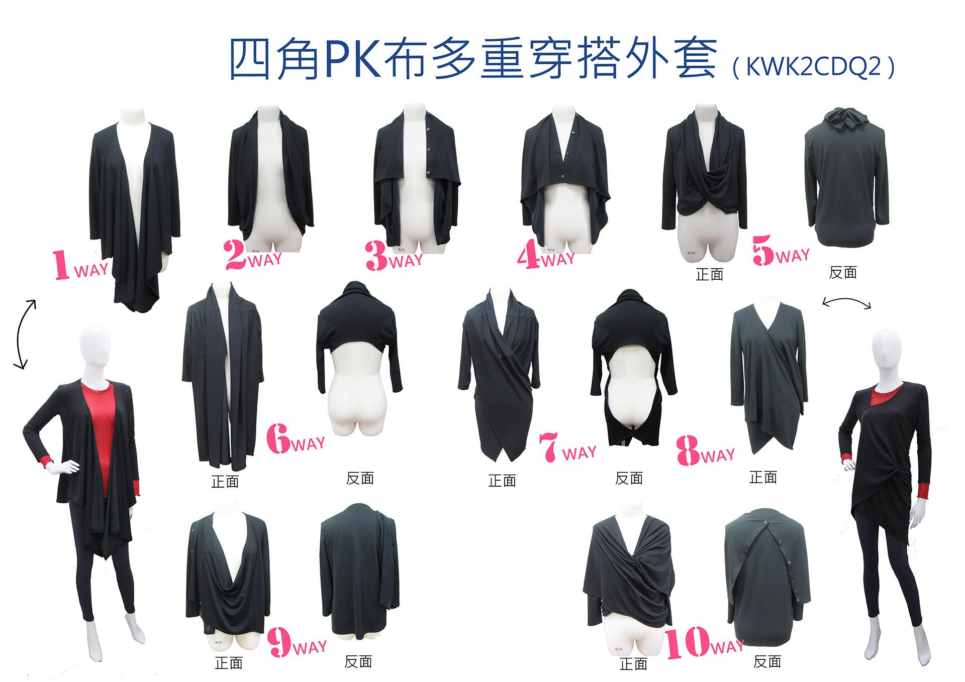 蠶絲上衣,蠶絲大衣,蠶絲外套