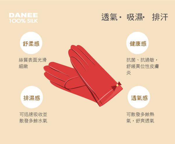 蠶絲手套,蠶絲袖套,純蠶絲,岱妮蠶絲,岱妮,異位性皮膚炎,過敏